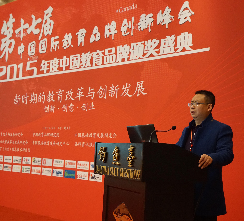 """刘钒校长在第十七届中国国际教育品牌创新峰会上就""""如何对口做好中职学生的就业工作""""为主题发表演讲"""
