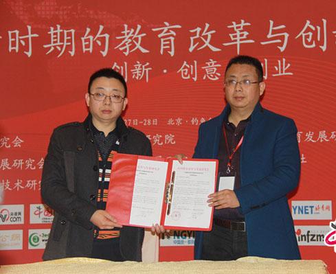 刘校长与中国教育改革发展研究会领导曲宏同志签约成立四川分会