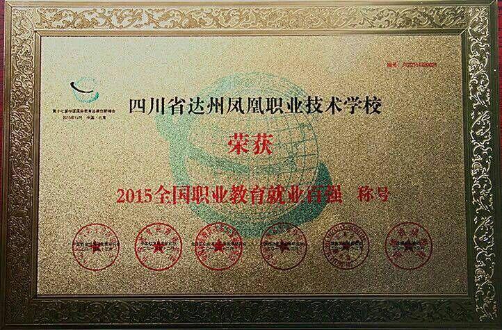 """达州凤凰职业技术学校在第十七届中国国际教育品牌创新峰会上被评为""""全国职业教育就业百强学校"""""""