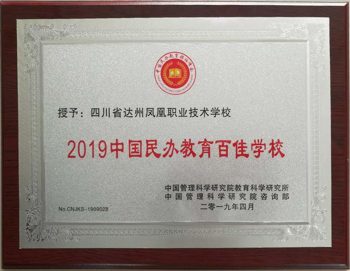 """达州凤凰职业技术学校在第二届中国民办教育领袖峰会上获得""""2019中国民办教育百佳学校"""""""